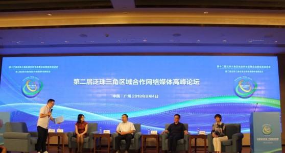 第十二届泛珠区域合作网络媒体高峰论坛在广州举办