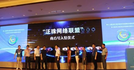 第二届泛珠区域合作网络媒体高峰论坛在广州举办